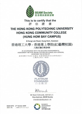 2008 HKBEAM (Building Environment Assessment Method) - Rating of Platinum