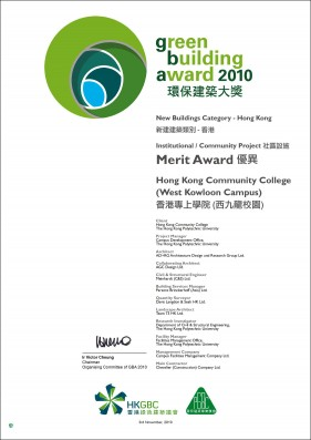 2010 Merit Award in New Construction Category, Green Building Award