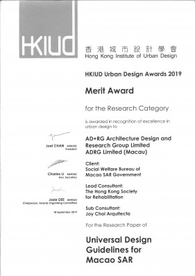 HKIUD Urban Design Awards 2019
