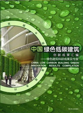 China Low Carbon Building Green Innovation Results Compilation