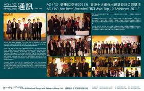 20110633_Newsletter-HK