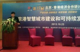 20131023_17th_Beijing_Hongkong_Symposium