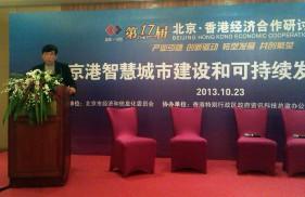 20131023_17th_Beijing_Hongkong_Symposium