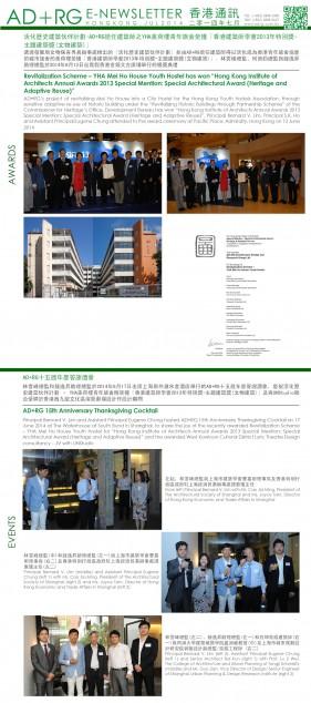 20140732_Newsletter