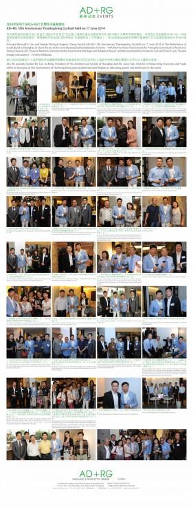 20140832_Newsletter-Mainland