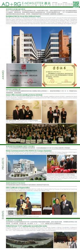 20141232_Newsletter