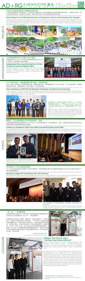 20151032_Newsletter