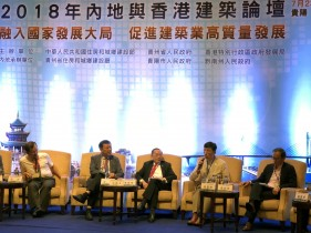 20180724_2018_Mainland_and_Hong_Kong_Construction_Forum