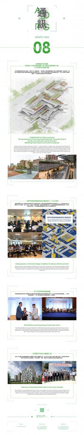 20180832_Newsletter