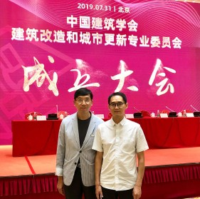 20190731_2019_The_Architectural_Society_of_China_Building_Renovation_and_Urban_Renewal_Professional_Committee_establishment_in_Beijing