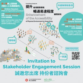 Consultancy Study for Enhancement of the Accessibility of Physical Environment in Hong Kong Stakeholder Engagement Session