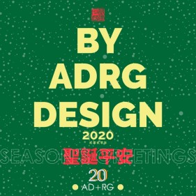 ADRG wishes you a Merry Christmas!
