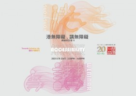 20210515_Accessibility_Webinar_II