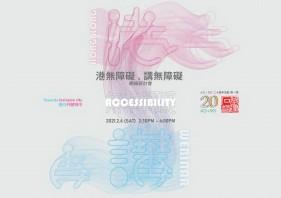 20210206_Accessibility_Webinar_I