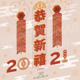 20210211_Chinese_New_Year