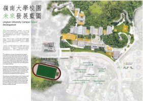 Lingnan University Campus Master Layout Plan and Development of Staff Quarters